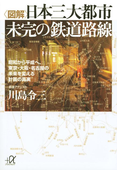 <図解>日本三大都市 未完の鉄道路線-昭和から平成へ