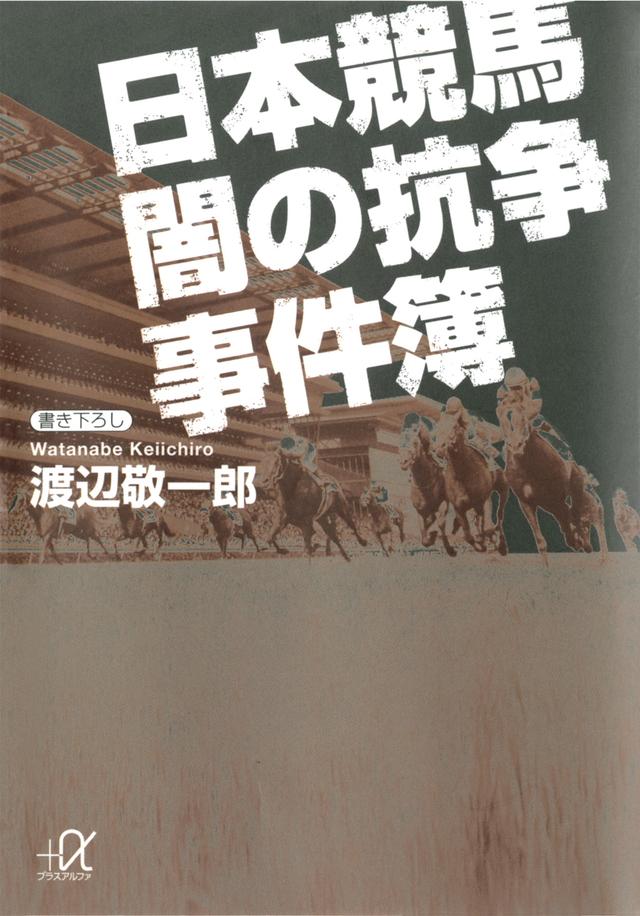 日本競馬 闇の抗争事件簿