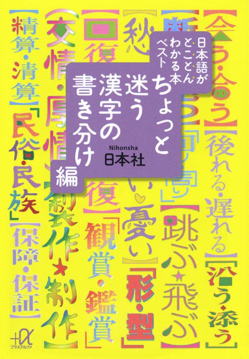 日本語がとことんわかる本ベスト ちょっと迷う漢字の書き分け編