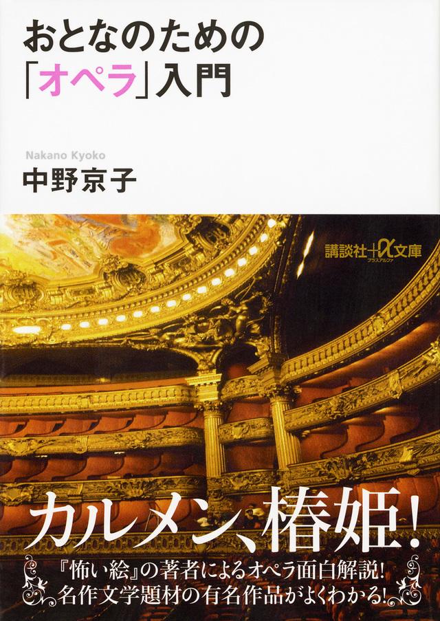 おとなのための「オペラ」入門