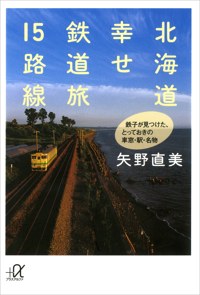 北海道 幸せ鉄道旅15路線 鉄子が見つけた、とっておき