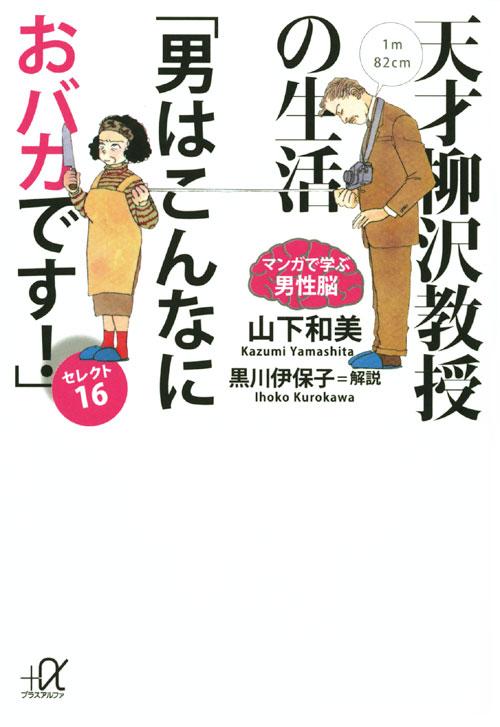 天才柳沢教授の生活 『マンガで学ぶ男性脳』「男はこんなにおバカです!」セレクト16