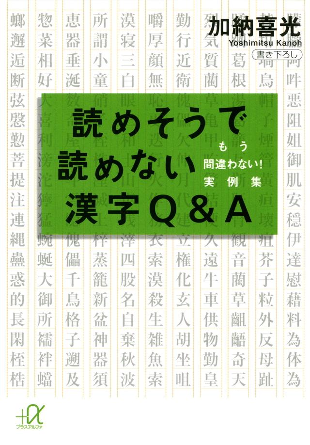 読めそうで読めない漢字Q&A-もう間違わない! 実例集