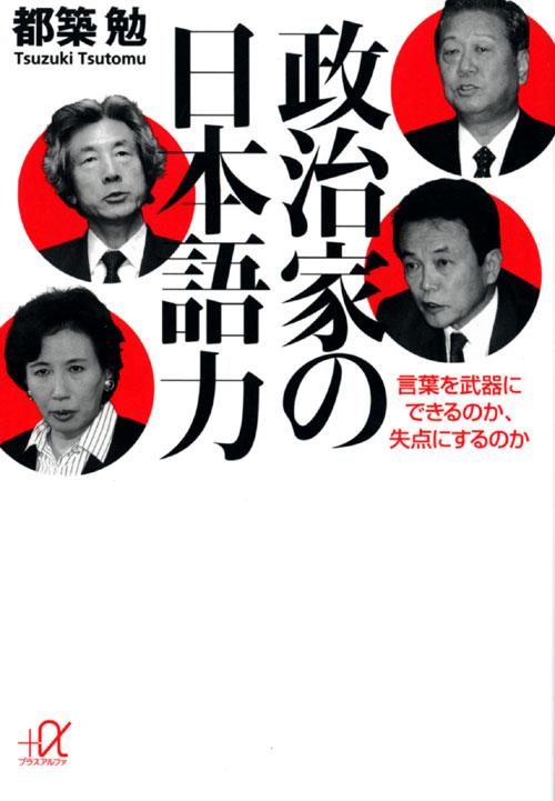 政治家の日本語力-言葉を武器にできるのか、失点にするのか