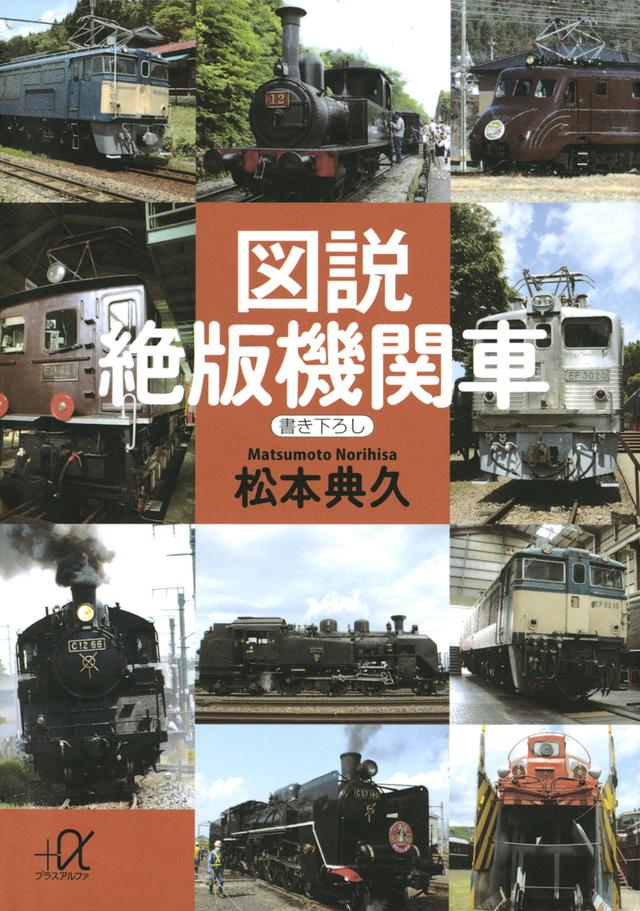 図説 絶版機関車