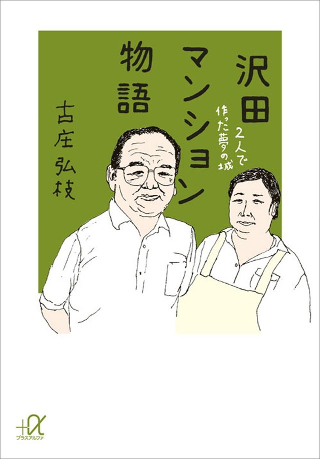 沢田マンション物語 2人で作った夢の城
