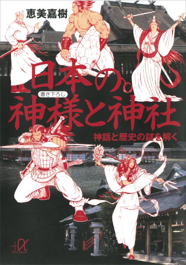 日本の神様と神社-神話と歴史の謎を解く