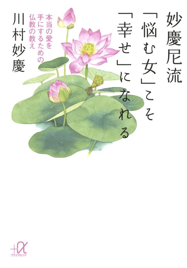 妙慶尼流 「悩む女」こそ「幸せ」になれる 本当の愛を手にする