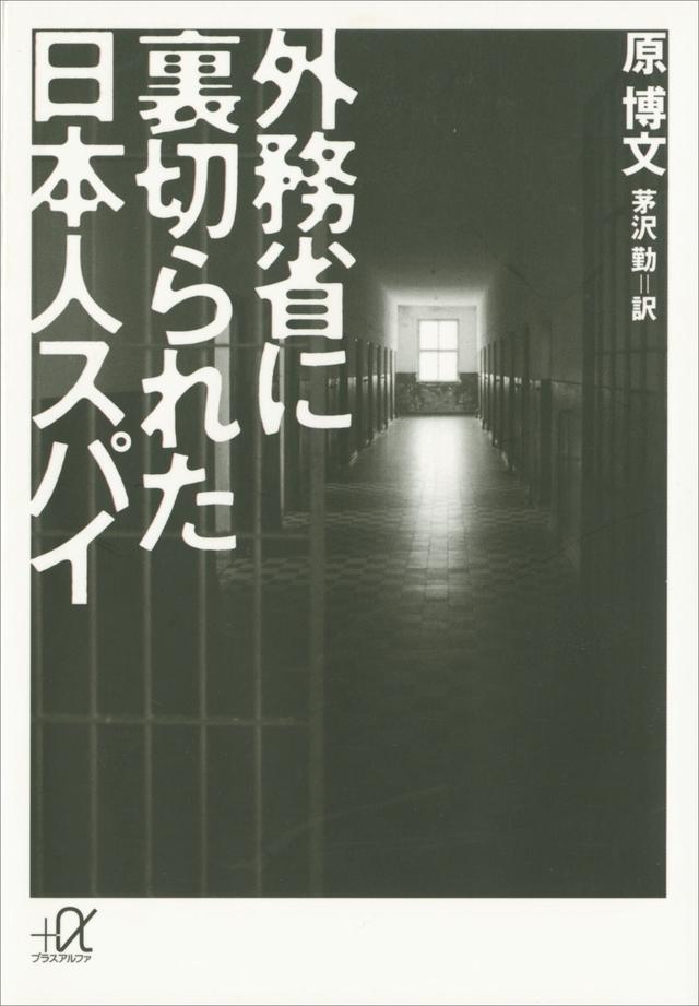 外務省に裏切られた日本人スパイ