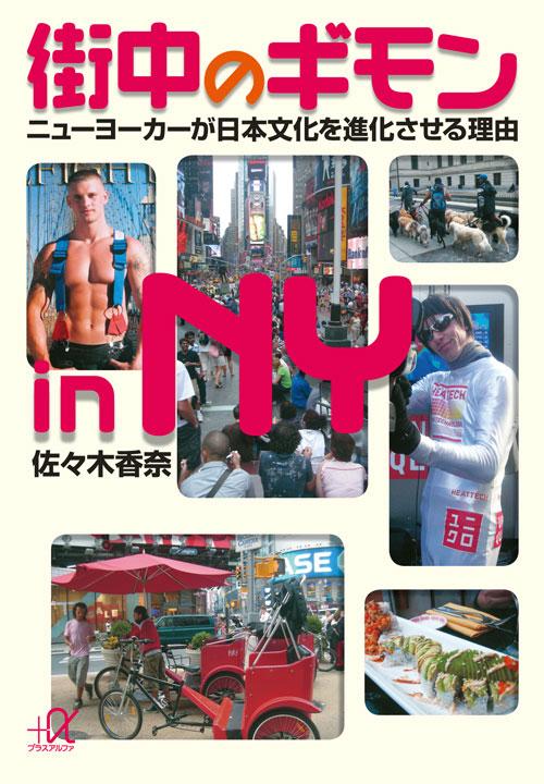 街中のギモンinNY-ニューヨーカーが日本文化を進化させる