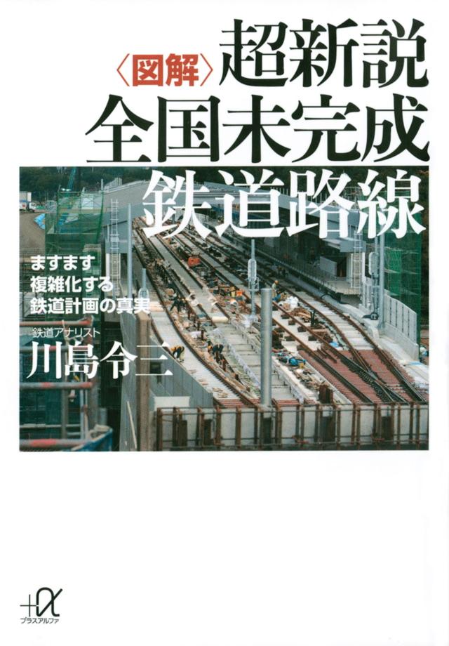 <図解>超新説 全国未完成鉄道路線-ますます複雑化する鉄道
