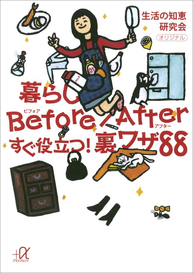 暮らしBefore/After すぐ役立つ!裏ワザ88