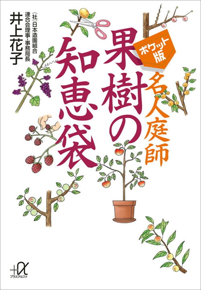 名人庭師 果樹の知恵袋