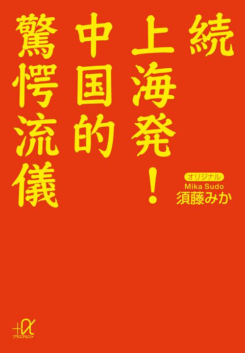 上海発! 中国的流儀