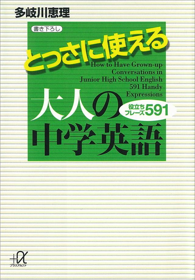 とっさに使える大人の中学英語―役立ちフレーズ591