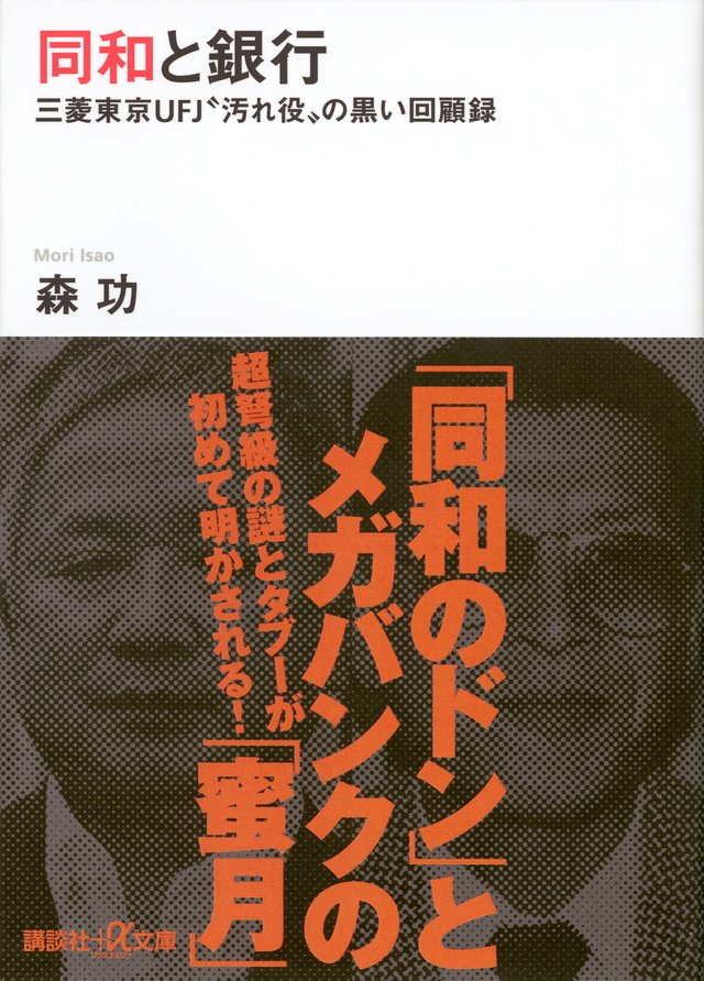 """同和と銀行 -三菱東京UFJ""""汚れ役""""の黒い回顧録"""