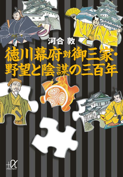 徳川幕府対御三家・野望と陰謀の三百年