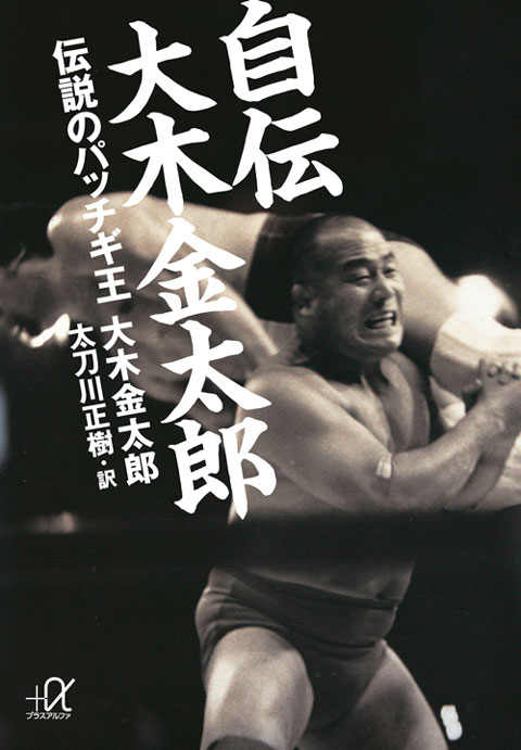 自伝大木金太郎 伝説のパッチギ王
