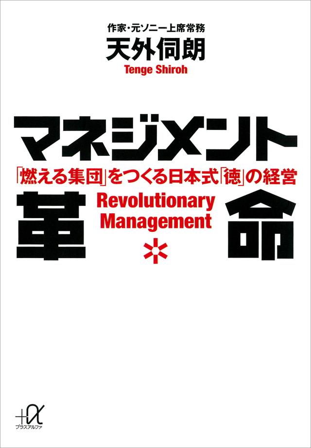 マネジメント革命 -「燃える集団」をつくる日本式「徳」の経営