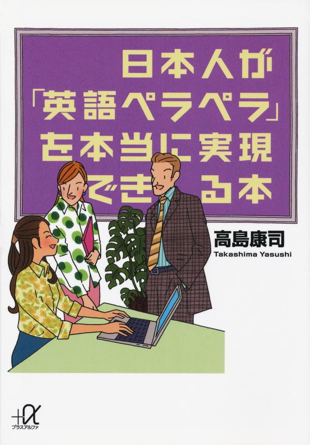 日本人が「英語ペラペラ」を本当に実現できる本