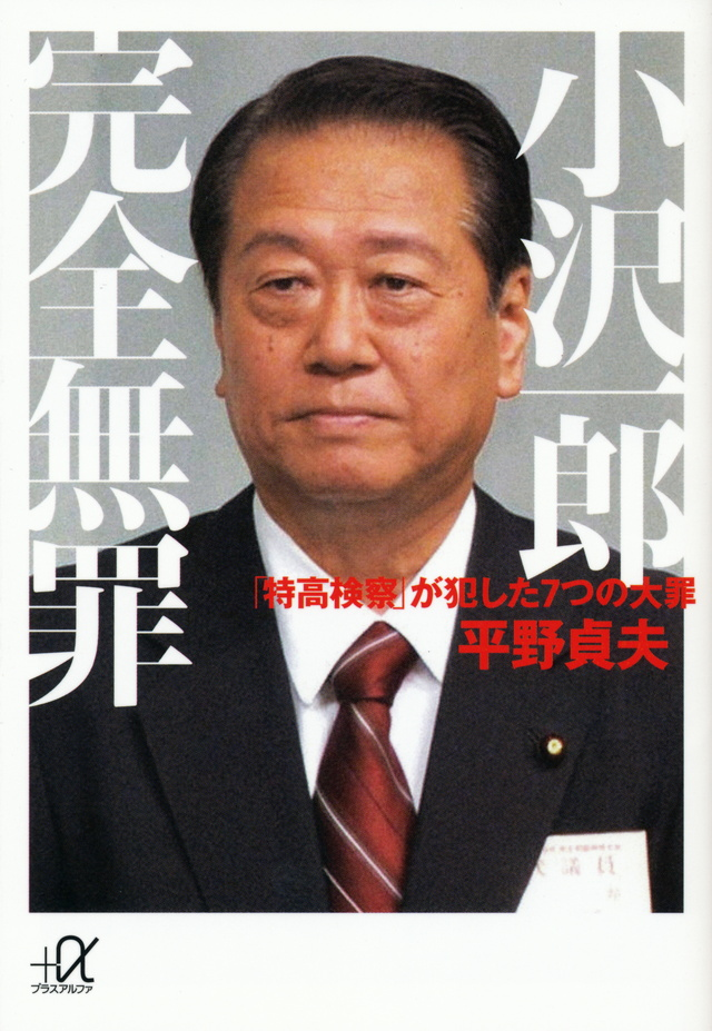 小沢一郎 完全無罪 -「特高検察」が犯した7つの大罪