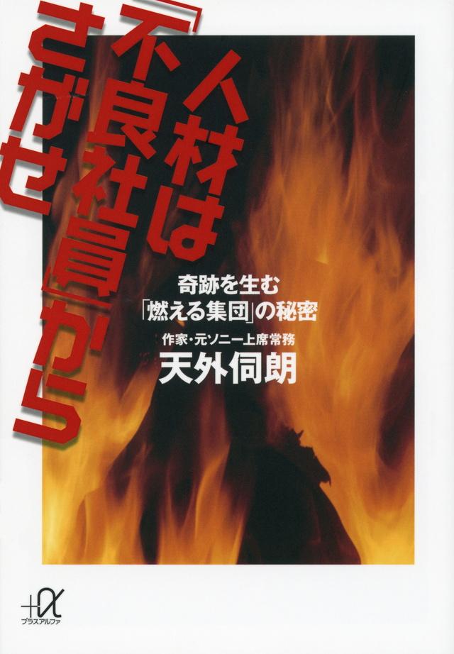 人材は「不良社員」からさがせ 奇跡を生む「燃える集団」の秘密