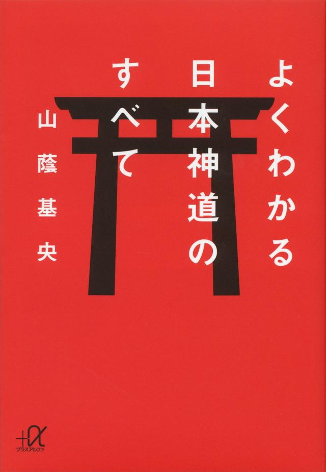 よくわかる日本神道のすべて