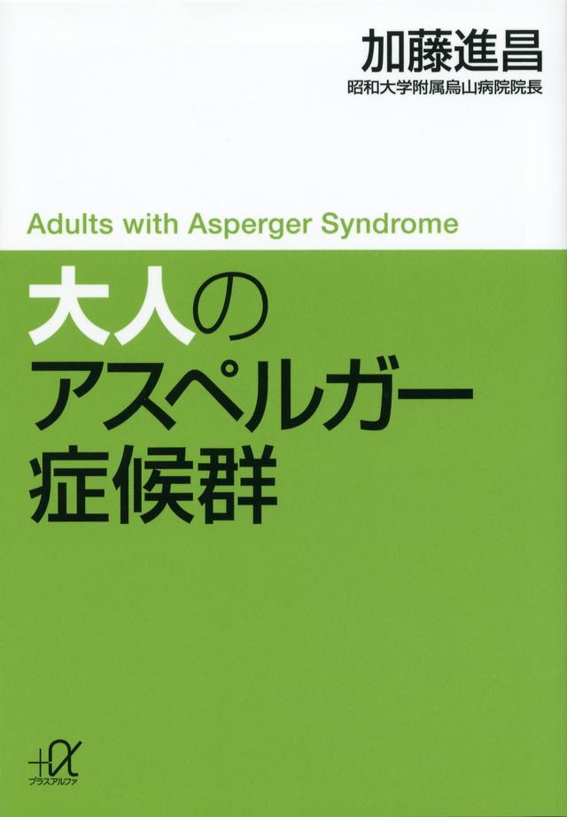 大人のアスペルガー症候群