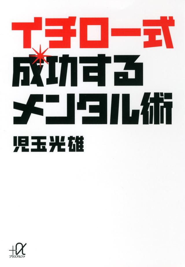 イチロー式 成功するメンタル術