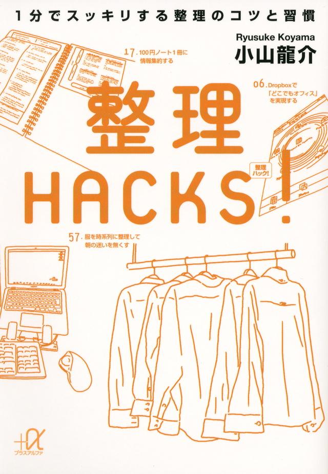 整理HACKS