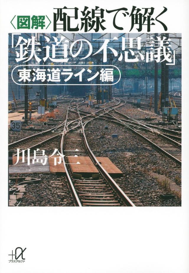 配線で解く「鉄道の不思議」
