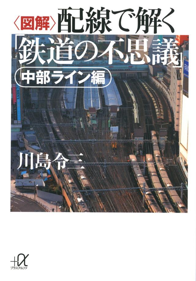 <図解>配線で解く「鉄道の不思議」 中部ライン編