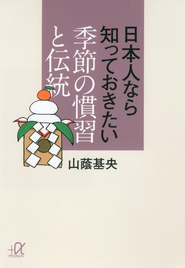 日本人なら知っておきたい 季節の慣習と伝統