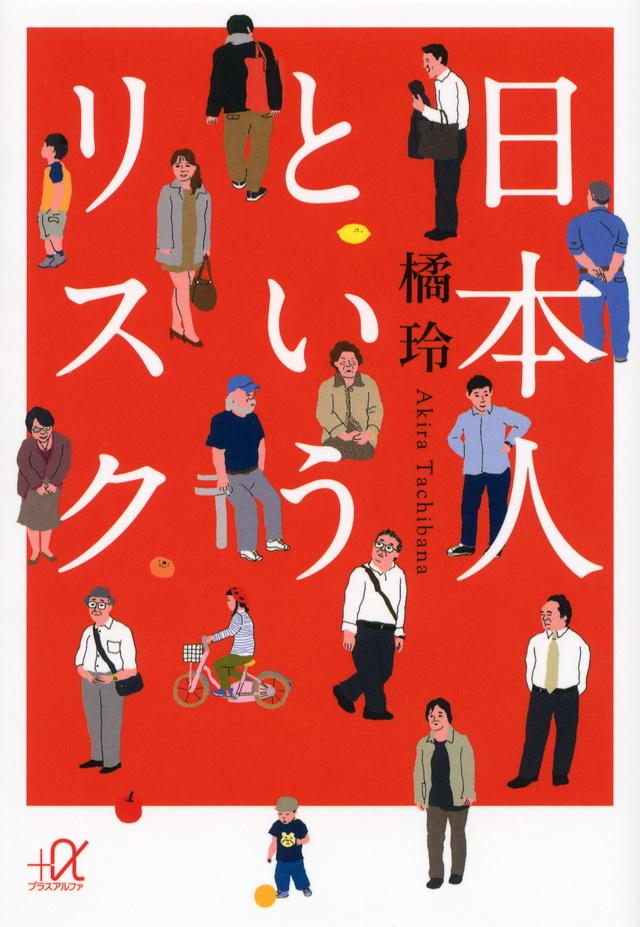 日本人というリスク