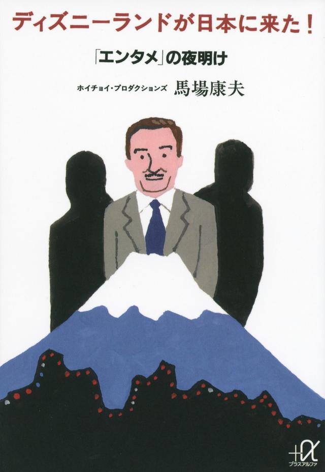 ディズニーランドが日本に来た! 「エンタメ」の夜明け