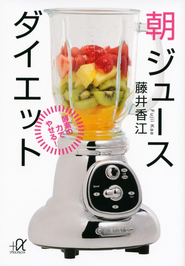 朝ジュースダイエット 酵素の力でやせる!