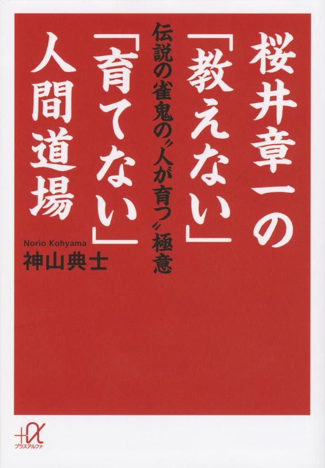 """桜井章一の「教えない」「育てない」人間道場 伝説の雀鬼の""""人"""