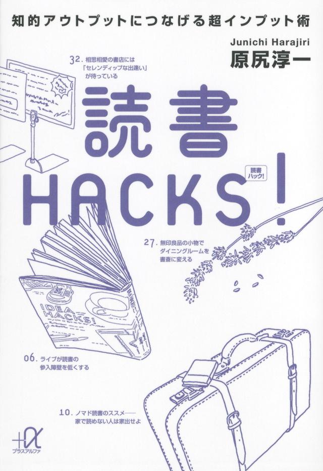 読書HACKS!