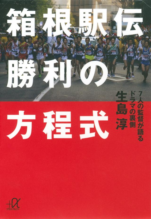 箱根駅伝 勝利の方程式 7人の監督が語るドラマの裏側