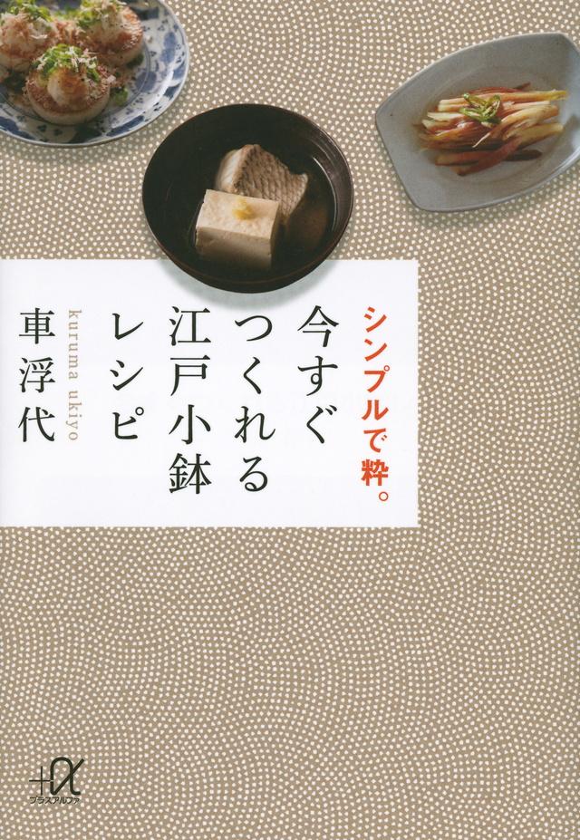 今すぐつくれる江戸小鉢レシピ シンプルで粋。