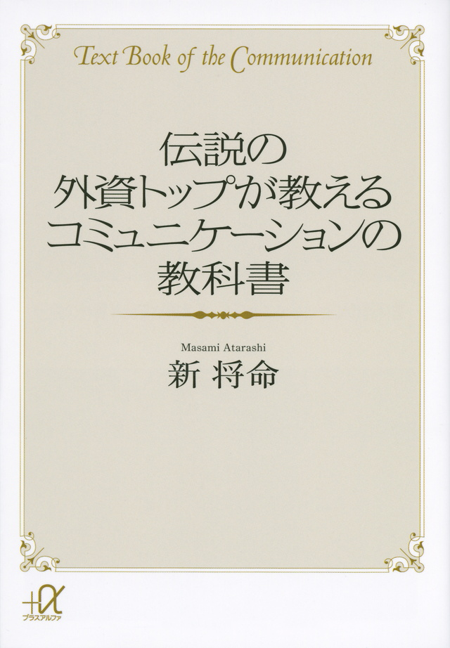 伝説の外資トップが教える コミュニケーションの教科書