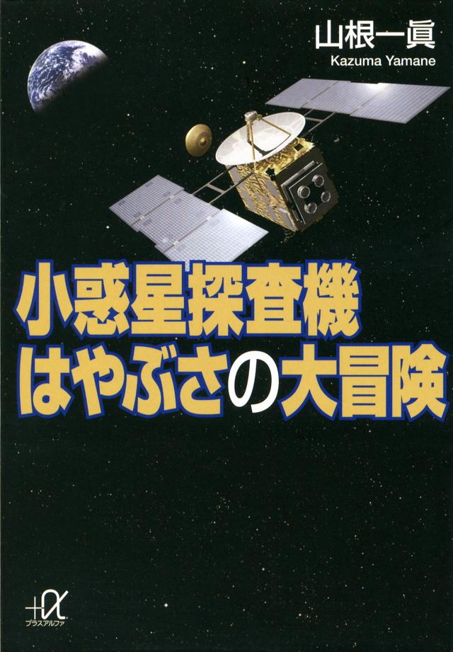 小惑星探査機 はやぶさの大冒険