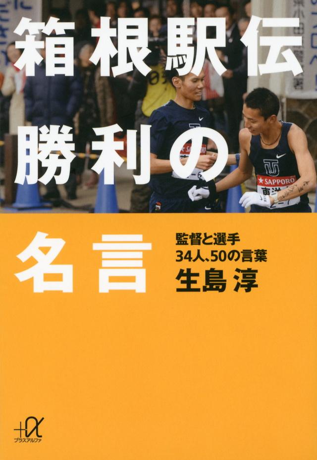 箱根駅伝 勝利の名言 監督と選手34人、50の言葉
