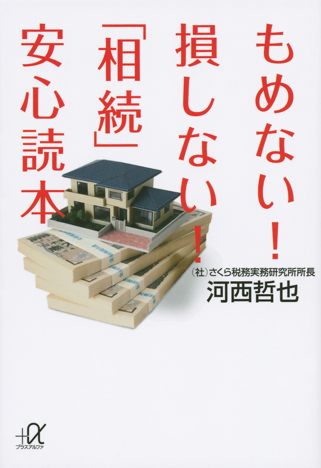 もめない! 損しない! 「相続」安心読本