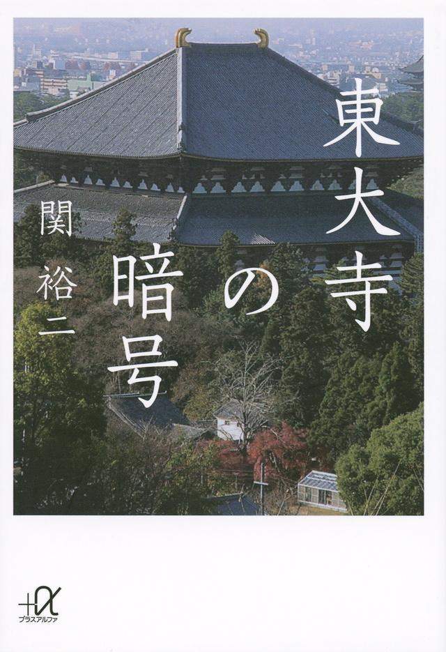 東大寺の暗号