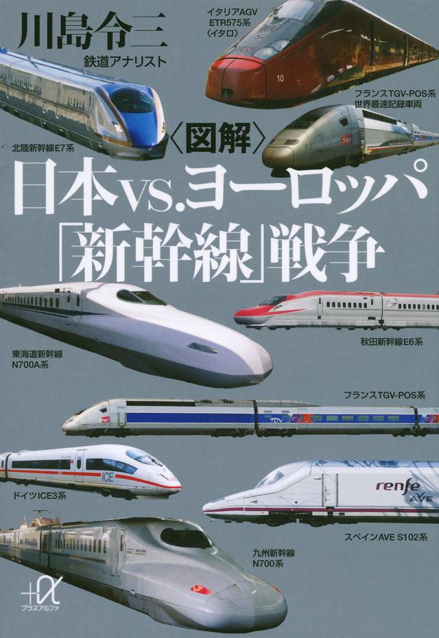 〈図解〉日本vs.ヨーロッパ「新幹線」戦争