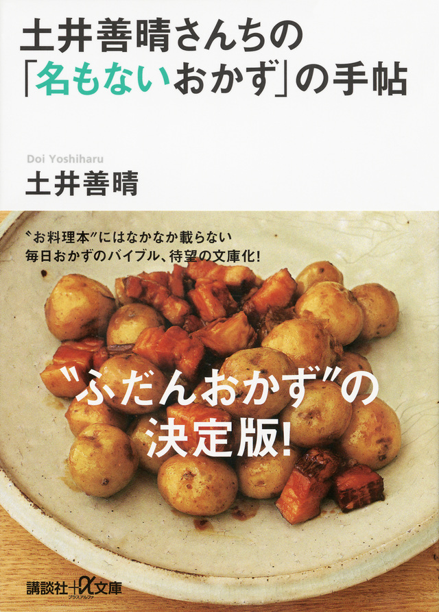 土井善晴さんちの「名もないおかず」の手帖