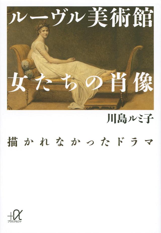 ルーヴル美術館 女たちの肖像 描かれなかったドラマ