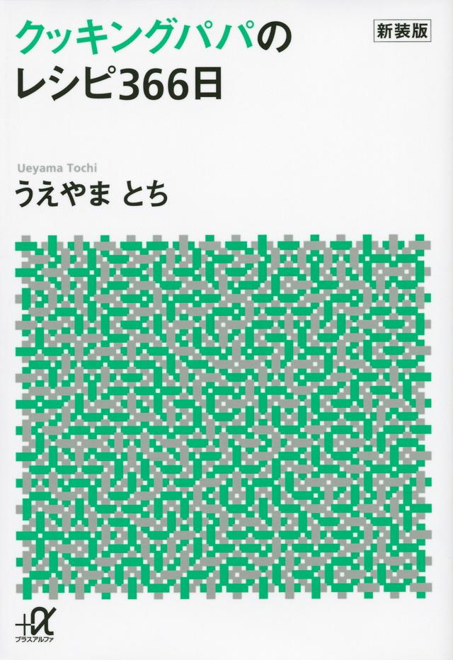 新装版 クッキングパパのレシピ366日