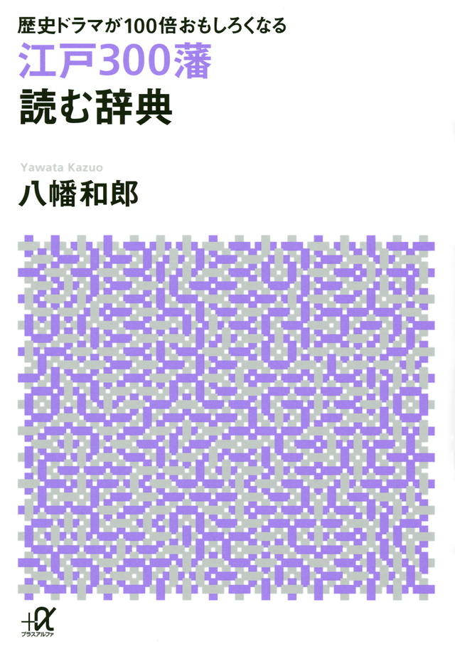 歴史ドラマが100倍おもしろくなる 江戸300藩 読む辞典